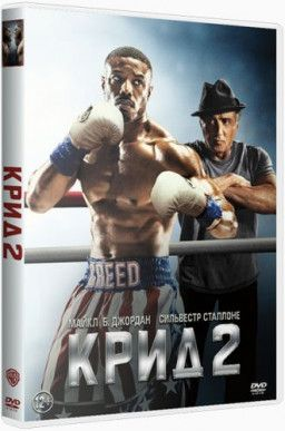 Крид 2 / Creed II (2018) WEB-DL 1080p | Чистый звук