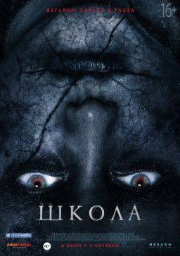 Школа / The School (2018) CAMRip