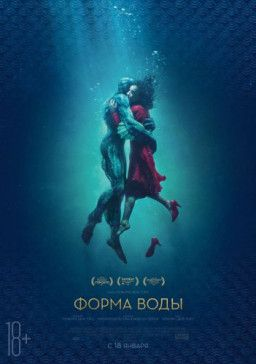 Форма воды / The Shape of Water (2017) BDRip 720p | Лицензия
