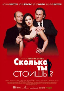 Сколько ты стоишь? / How Much Do You Love Me? / Combien tu m'aimes? (2005) DVDRip