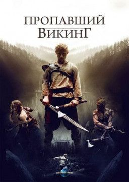 Пропавший викинг / The Lost Viking (2018) WEBRip | GreenРай Studio
