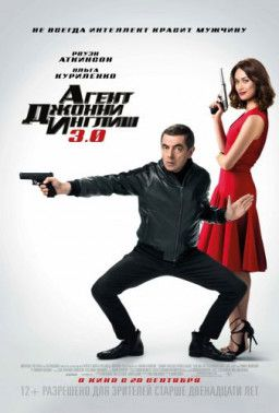Агент Джонни Инглиш 3.0 / Johnny English 3 (2018) TS