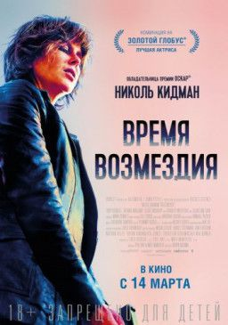 Время возмездия / Destroyer (2018) DVDScr | L