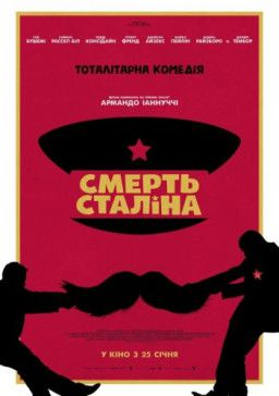 Смерть Сталина / The Death of Stalin (2017) BDRip 1080p | Ukr