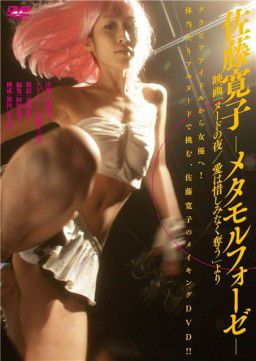 Обнаженная ночь: Спасение / Nudo no yoru: Ai wa oshiminaku ubau / A Night in Nude: Salvation (2010)