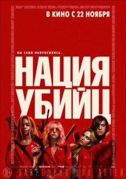 Нация убийц / Assassination Nation (2018) HDRip | Звук с TS