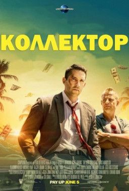 Коллектор / The Debt Collector (2018) BDRip 720p | L