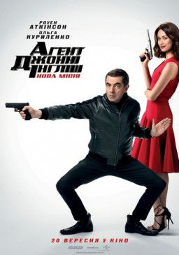 Агент Джонни Инглиш 3.0 / Johnny English 3 (2018) BDRip 720p | Ukr