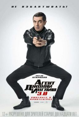 Агент Джонни Инглиш 3.0 / Johnny English 3 (2018) BDRip 720p | Звук с TS