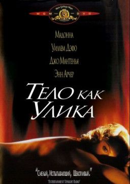 Тело как улика / Body of Evidence (1993) HDTVRip