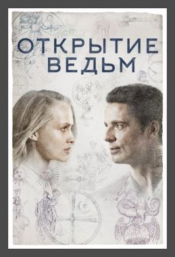 Открытие ведьм / A Discovery of Witches [1 Cезон. 1 из 8] (2018) HDTVRip | NewStudio