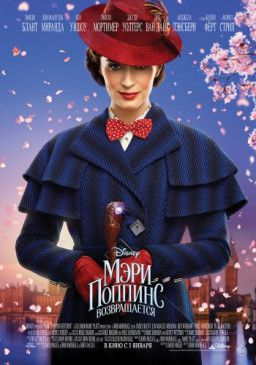 Мэри Поппинс возвращается / Mary Poppins Returns (2018) TS | L