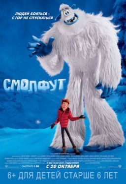 Смолфут / Smallfoot (2018) BDRip 1080p | Чистый звук