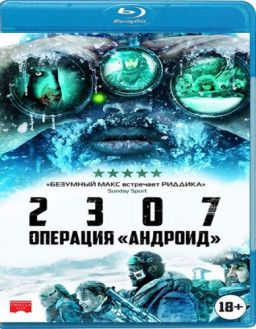 2307: Операция «Андроид» / 2307: Winter's Dream (2016) BDRip 1080p | iTunes