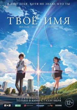 Твое имя / Kimi no Na wa / Your Name (2016) BDRip | AlexFilm