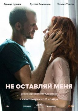 Не оставляй меня / Darling (2017) WEB-DLRip