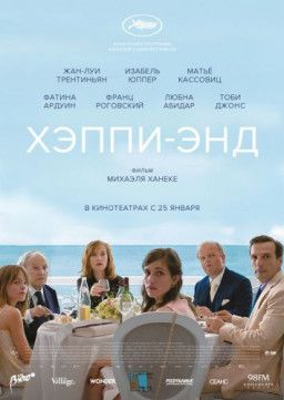 Хэппи-энд / Happy End (2017) WEBRip | L2