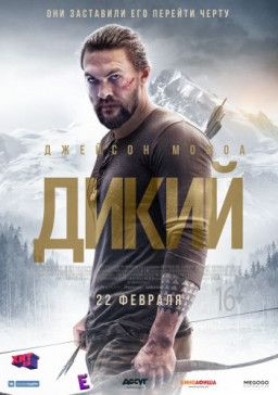 Дикий / Braven (2018) BDRip | iTunes