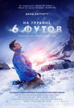 На глубине 6 футов / 6 Below: Miracle on the Mountain (2017) BDRip | Лицензия