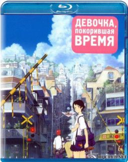 Девочка, покорившая время / The Girl Who Leapt Through Time / Toki wo Kakeru Shojo (2006) BDRip