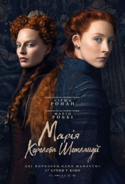 Две королевы / Mary Queen of Scots (2018) BDRip 1080p | L
