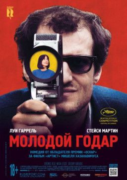 Молодой Годар / Le Redoutable (2017) BDRip | iTunes