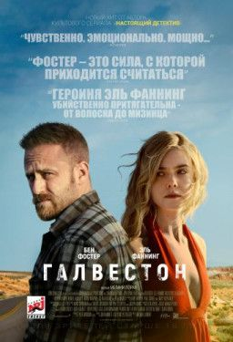 Галвестон / Galveston (2018) WEB-DLRip | Звук с TS