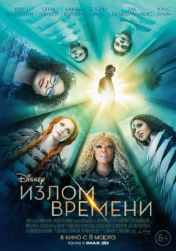 Излом времени / A Wrinkle in Time (2018) CAMRip