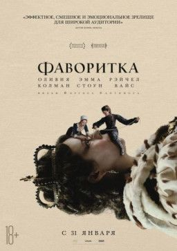 Фаворитка / The Favourite (2018) WEB-DLRip | Чистый звук