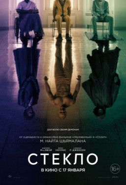 Стекло / Glass (2019) TS 720p