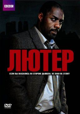 Лютер / Luther [S01-03] (2010-2013) HDTVRip, WEB-DL, WEB-DLRip 720p