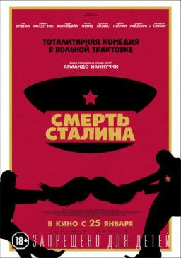 Смерть Сталина / The Death of Stalin (2017) WEB-DLRip | Звук с TS