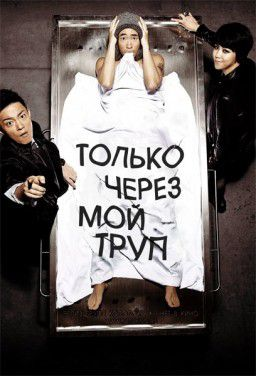 Только через мой труп / Si-che-ga Dol-a-wass-da / Over My Dead Body (2012)