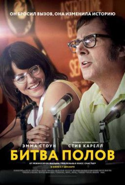Битва полов / Battle of the Sexes (2017) BDRip | Лицензия