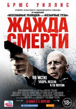 Жажда смерти / Death Wish (2018) BDRip | iTunes