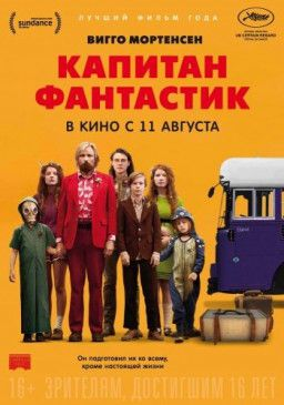 Капитан Фантастик / Captain Fantastic (2016) HDRip | iTunes