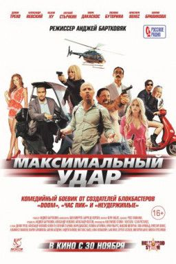 Максимальный удар / Maximum Impact (2017) HDRip | Лицензия