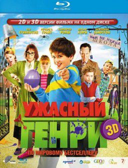 Ужасный Генри / Horrid Henry: The Movie ( BDRip / 2011 / Великобритания)