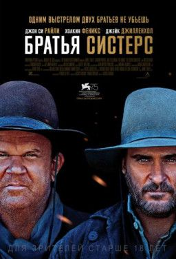 Братья Систерс / The Sisters Brothers (2018) TS