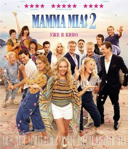 Mamma Mia! 2 / Mamma Mia! Here We Go Again (2018) BDRip | Лицензия