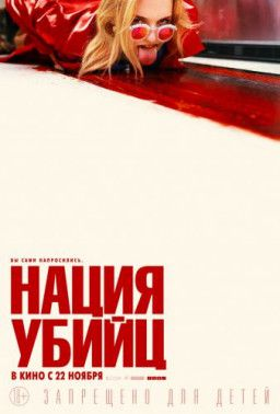 Нация убийц / Assassination Nation (2018) CAMRip 720p