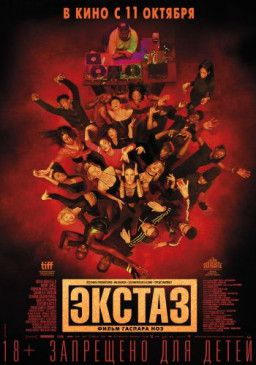 Экстаз / Climax (2018) CAMRip