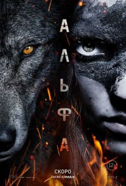 Альфа / Alpha (2018) BDRip 720p | Лицензия | Ru | Ukr