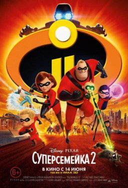 Суперсемейка 2 / Incredibles 2 (2018) WEB-DLRip | Чистый звук
