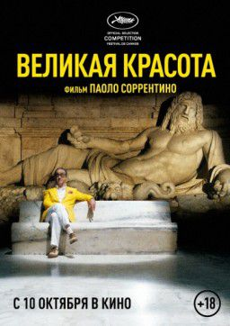 Великая красота / The Great Beauty / La grande bellezza (2013)