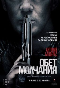 Обет молчания / Acts of Vengeance (2017) BDRip | Лицензия