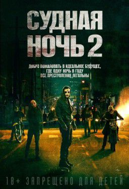 Судная ночь 2 / The Purge: Anarchy (2014)
