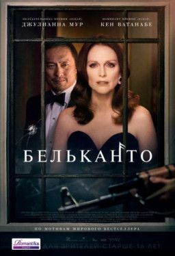 Бельканто / Bel Canto (2018) BDRip | iTunes