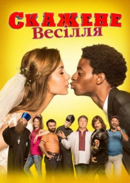 Безумная свадьба / Скажене весілля / Crazy Wedding (2018) WEB-DLRip