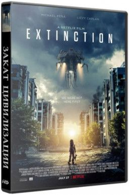 Закат цивилизации / Extinction (2018) WEB-DL 1080р | L